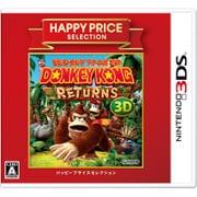 ハッピープライスセレクション ドンキーコング リターンズ 3D [3DSソフト]