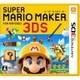 スーパーマリオメーカー for ニンテンドー3DS [3DSソフト]