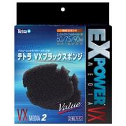 バリューエックスパワーフィルター VXブラックスポンジ(60_75_90用)2枚入
