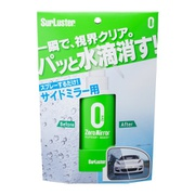 S-98 [ゼロミラー 自動車用ガラス水滴防止剤 100ml]
