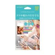 iP7-BLW [iPhone 7用 4.7インチ  女性向けブルーライトカットフィルム]