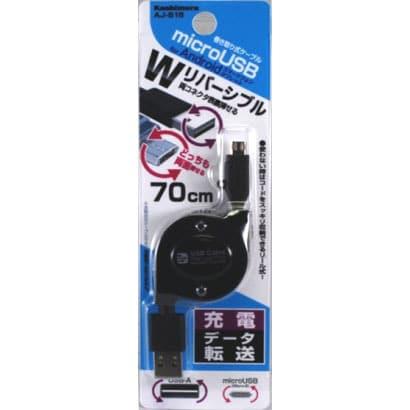 AJ-516 [リール式USB充電&同期ケーブル micro]