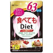 食べてもDiet 63日分 [ダイエットサプリ]