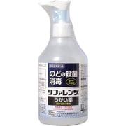リファレンザ うがい薬 300ml [指定医薬部外品]