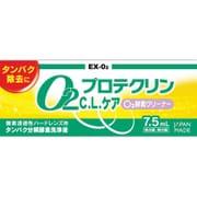 O2 C.L.ケアプロテクリン 7.5mL