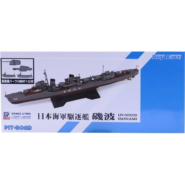 SPW48 [1/700スケール スカイウェーブシリーズ 日本海軍 特型駆逐艦 磯波 NE-07 新装備セット 7+フルハル付]