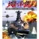 太平洋の嵐~皇国の興廃ここにあり、1942戦艦大和反攻の號砲~ [PSVITAソフト]