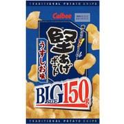 堅あげポテトBIG うすしお味 150g [菓子 1袋]