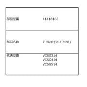 41418163 [分離ネット シェード組立て]