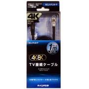 SCJ1FLW-P [4K8K対応テレビ接続ケーブル 1m]