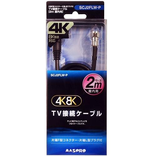 SCJ2FLW-P [4K8K対応テレビ接続ケーブル 2m]