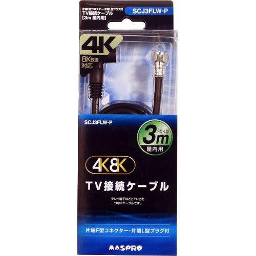 SCJ3FLW-P [4K8K対応テレビ接続ケーブル 3m]