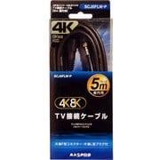 SCJ5FLW-P [4K8K対応テレビ接続ケーブル 5m]