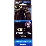 SCJ8FLW-P [4K8K対応テレビ接続ケーブル 8m]