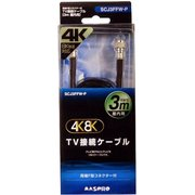 SCJ3FFW-P [4K8K対応テレビ接続ケーブル 3m]