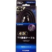 SCJ8FFW-P [4K8K対応テレビ接続ケーブル 8m]