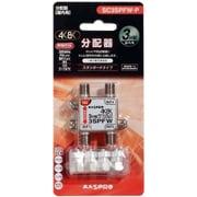 SC3SPFW-P [4K8K対応3分配器 1端子電流通過型]