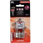 SC2SPFDW-P [4K8K対応2分配器 全端子電流通過型]