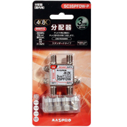 SC3SPFDW-P [4K8K対応3分配器 全端子電流通過型]