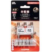 SC4SPFDW-P [4K8K対応4分配器 全端子電流通過型]
