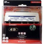 SCSP3CDW-P [4K8K対応屋外用3分配器 全端子電流通過型]