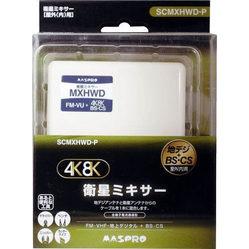 SCMXHWD-P [4K8K対応衛星ミキサー]