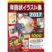 NEI-2017A [プリン写ル用 年賀状イラスト集2017]
