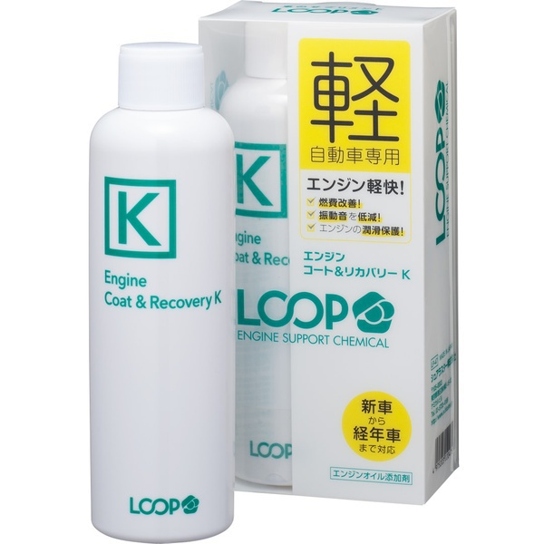 LP-47 [LOOP エンジンコート&リカバリーK]