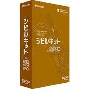 シビルキット for 図脳RAPIDPRO [Windowsソフト]