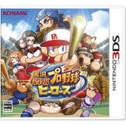 実況パワフルプロ野球 ヒーローズ [3DSソフト]