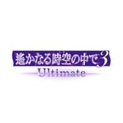 遙かなる時空の中で3 Ultimate [PS Vitaソフト]