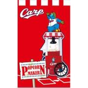 CLV-342-Carp [セリーグ ポップコーンメーカー Carp]