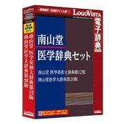 南山堂医学辞典セット [Windows/Macソフト]