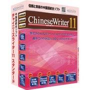 ChineseWriter11 スタンダード アカデミック