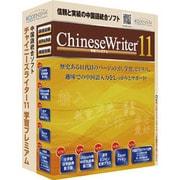 ChineseWriter11 学習プレミアム アカデミック