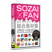 SOZAI X FAN [Windows/Macソフト]