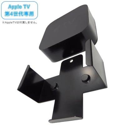 NB-ATV4-TVMO [AppleTV 第4世代専用TVマウント]