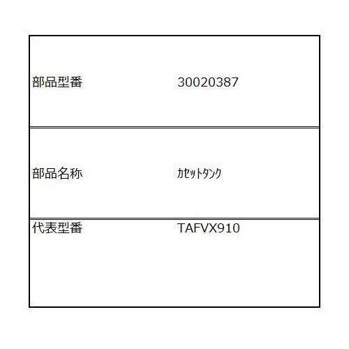 30020387 [スチームアイロンカセットタンク 本体色グランレッド用]