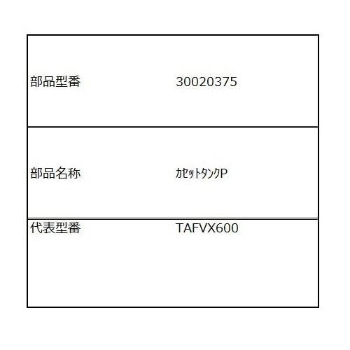 30020375 [スチームアイロンカセットタンク 本体色ピンク用]