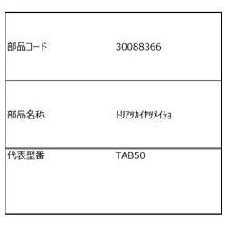 30088366/取扱説明書