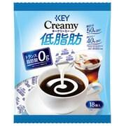 クリーミー低脂肪ポーション 18個入り [コーヒーミルク]