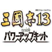 三國志13 with パワーアップキット TREASURE BOX [PS3ソフト]