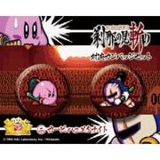 星のカービィ 対決カンバッジセット 4.刹那の見斬り/カービィvsメタナイト