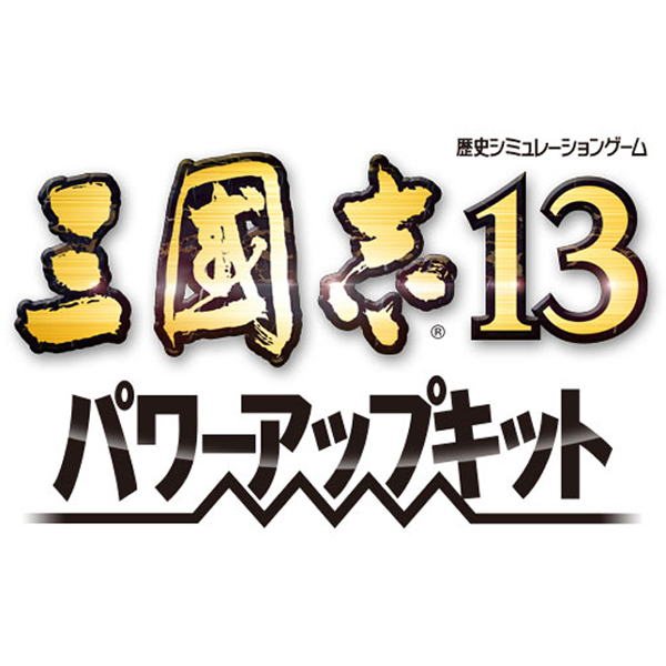 三國志13 パワーアップキット TREASURE BOX [Windowsソフト]