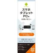 U3-DBLT32G/K [Androidスマホ・タブレット用 USBメモリー USB3.0対応 32GB ブラック]