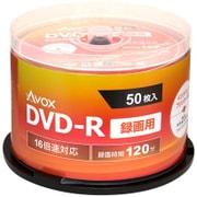 DR120CAVPW50PA [録画用DVD-R 50P スピンドルケース インクジェットプリンター対応 ホワイトレーベル CPRM対応 1-16x]