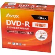 DR120CAVPW10A [録画用DVD-R 10P スリムケース インクジェットプリンター対応 ホワイトレーベル CPRM対応 1-16x]