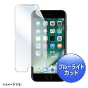 PDA-FIP66BCAR [iPhone 7 Plus用 ブルーライトカット液晶保護指紋反射防止フィルム]