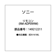 1-492-122-11 [リモート コマンダー (RM-ADP099W)]