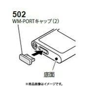 4-574-056-01 [RUBBER CAP(WM)]